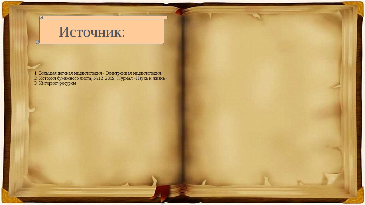 Источник: 1. Большая детская энциклопедия.- Электронная энциклопедия. 2. Исто...