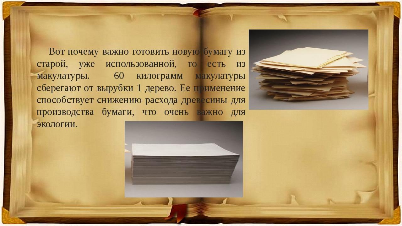 Вот почему важно готовить новую бумагу из старой, уже использованной, то есть...