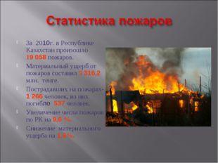 За 2010г. в Республике Казахстан произошло 19 058 пожаров. Материальный ущерб