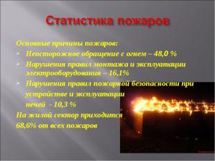 Основные причины пожаров: Неосторожное обращение с огнем – 48,0 % Нарушения п