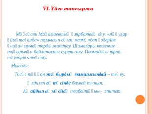 VІ. Үйге тапсырма Мұқағали Мақатаевтың өмірбаяның оқу. «Аққулар ұйықтағанда»