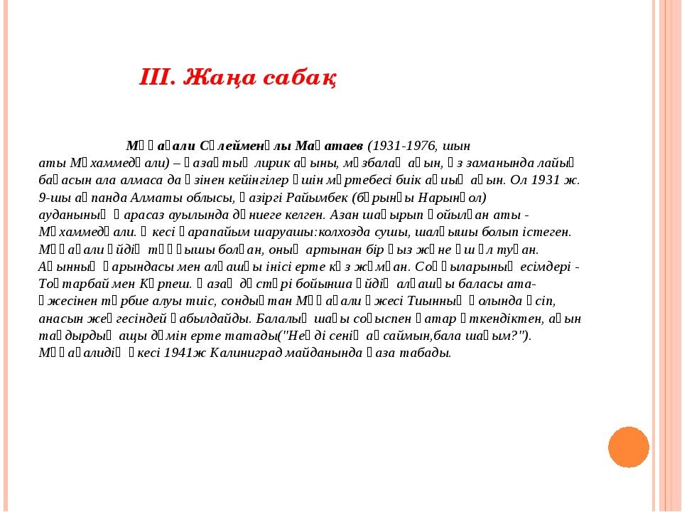 Мұқағали Сүлейменұлы Мақатаев(1931-1976, шын атыМұхаммедқали) – қазақтың л...