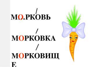 М…РКОВЬ МОРКОВИЩЕ О МОРКОВКА