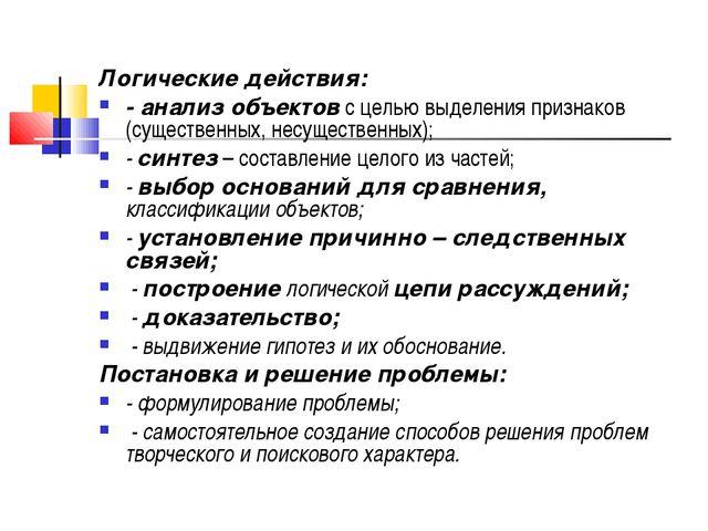 Логические действия: - анализ объектов с целью выделения признаков (существе...
