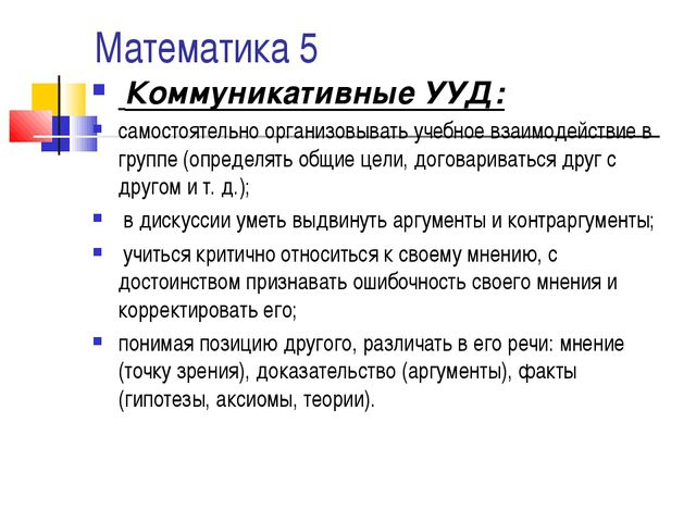 Математика 5 Коммуникативные УУД: самостоятельно организовывать учебное взаим...