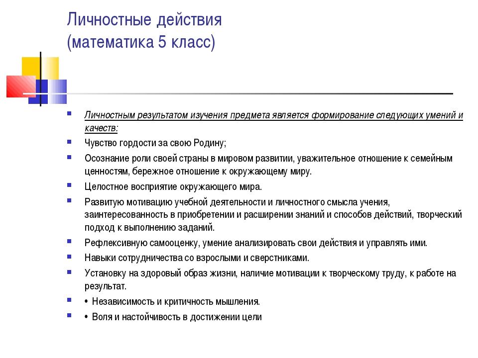 Личностные действия (математика 5 класс) Личностным результатом изучения пред...