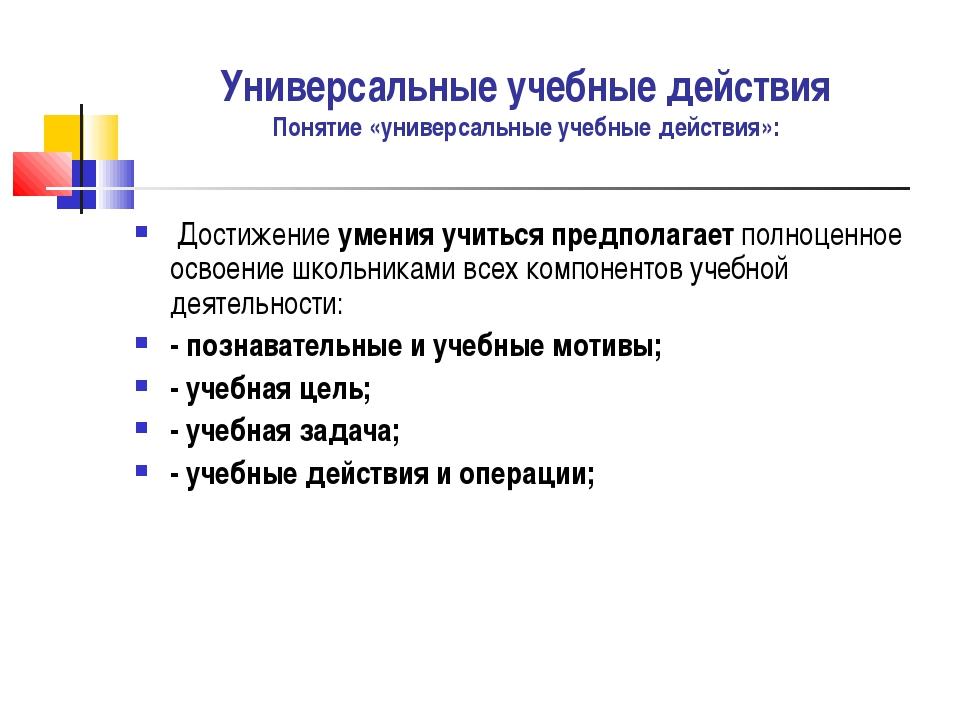 Универсальные учебные действия Понятие «универсальные учебные действия»: Дос...