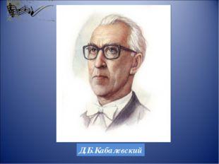 Д.Б.Кабалевский