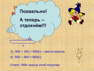 Помогите Незнайке решить задачу №2 на стр.66! 400г 100г ? ? 1) 400 + 100 = 50
