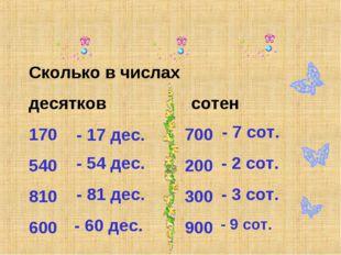 Сколько в числах десятков сотен 170 700 540 200 810 300 600 900 - 17 дес. - 5