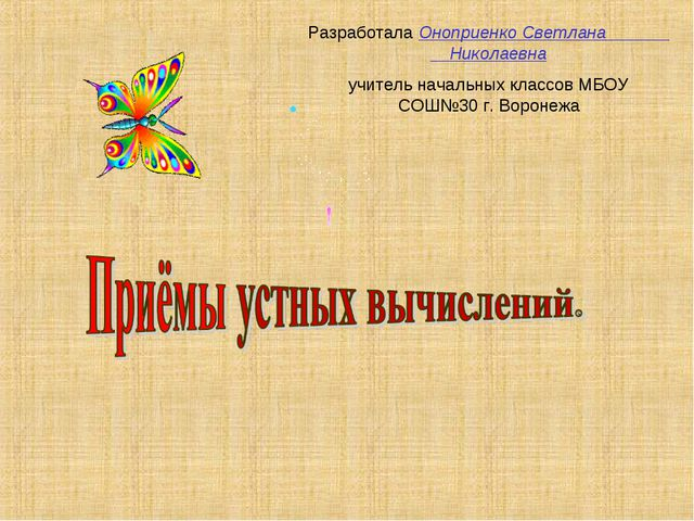 Разработала Оноприенко Светлана Николаевна учитель начальных классов МБОУ СОШ...