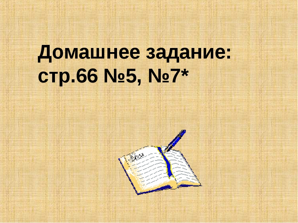 Домашнее задание: стр.66 №5, №7*