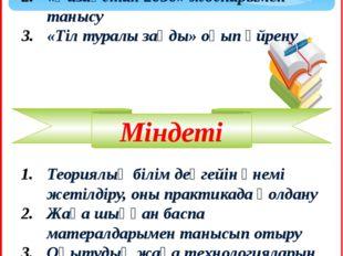 Мақсаты Міндеті Білім туралы заңды оқып үйрену «Қазақстан 2050» жоспарымен т