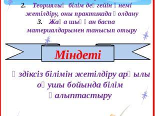 Мақсаты Міндеті Оқытудың әдіс – тәсілдерін сабақта пайдалану Теориялық білім