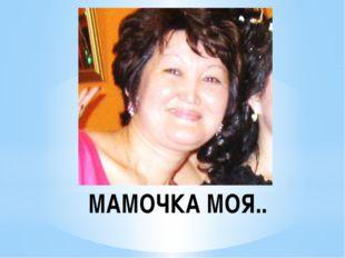 МАМОЧКА МОЯ..