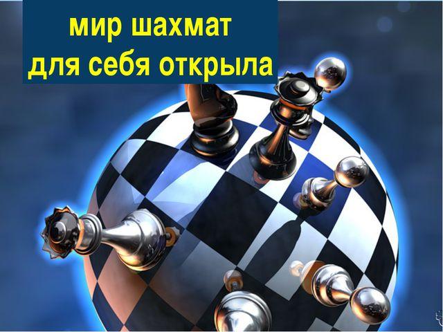 мир шахмат для себя открыла