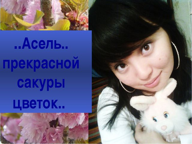 ..Асель.. прекрасной сакуры цветок..