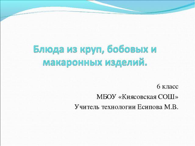 6 класс МБОУ «Киясовская СОШ» Учитель технологии Есипова М.В.