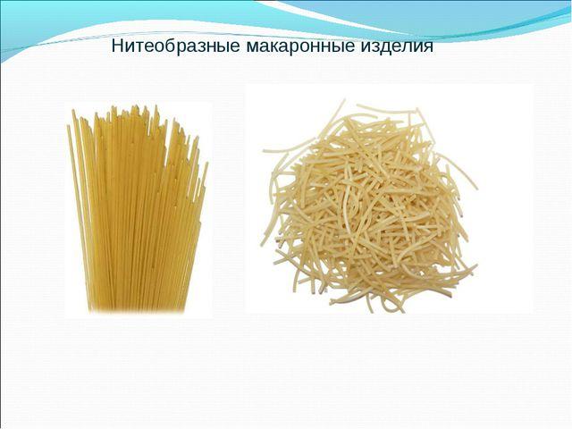 Нитеобразные макаронные изделия