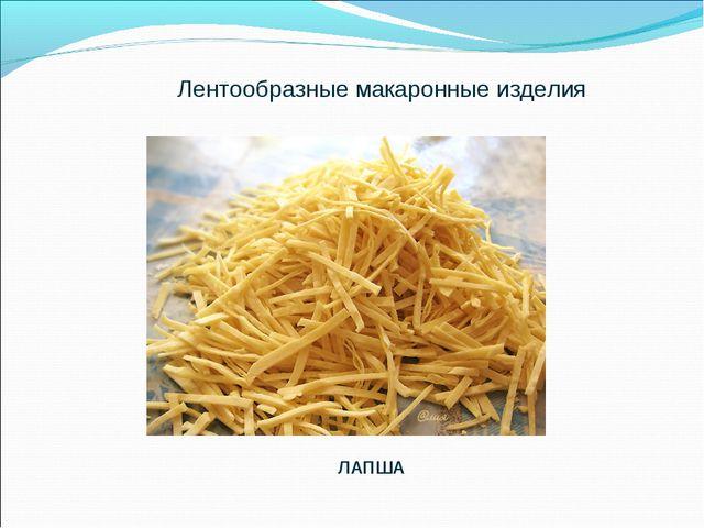 Лентообразные макаронные изделия ЛАПША