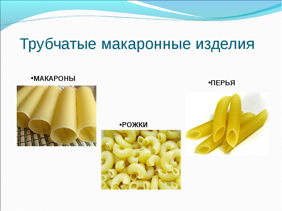 Трубчатые макаронные изделия МАКАРОНЫ РОЖКИ ПЕРЬЯ