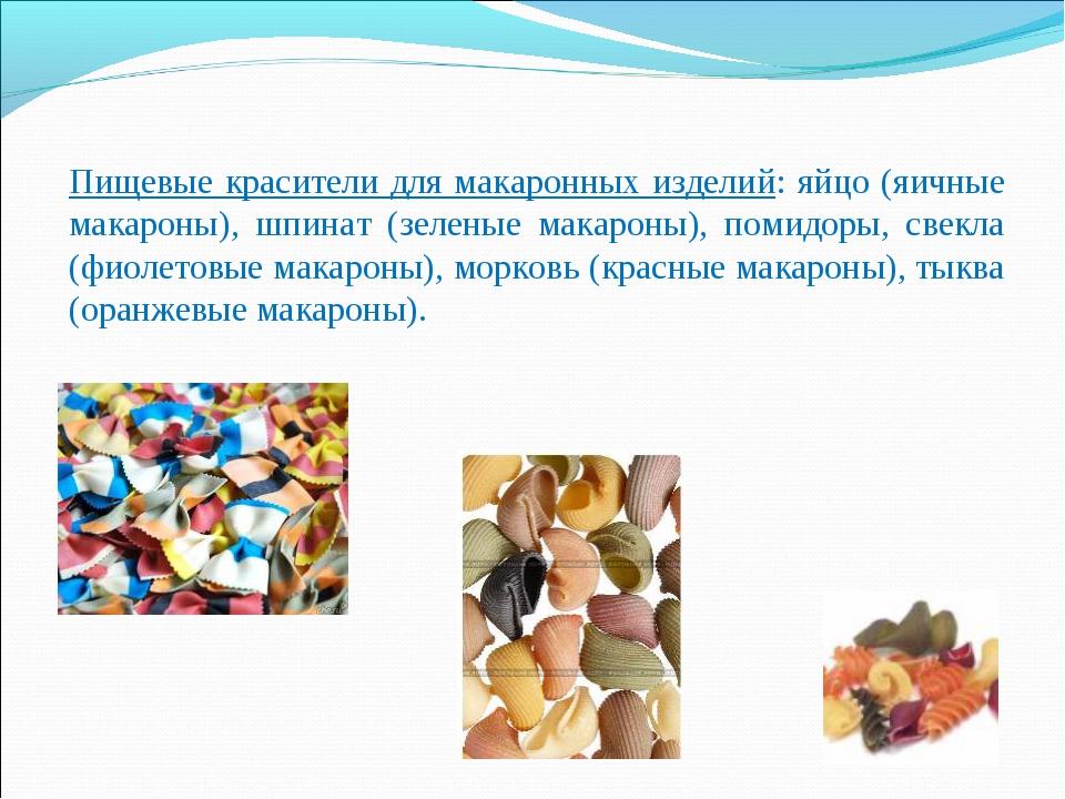 Пищевые красители для макаронных изделий: яйцо (яичные макароны), шпинат (зел...