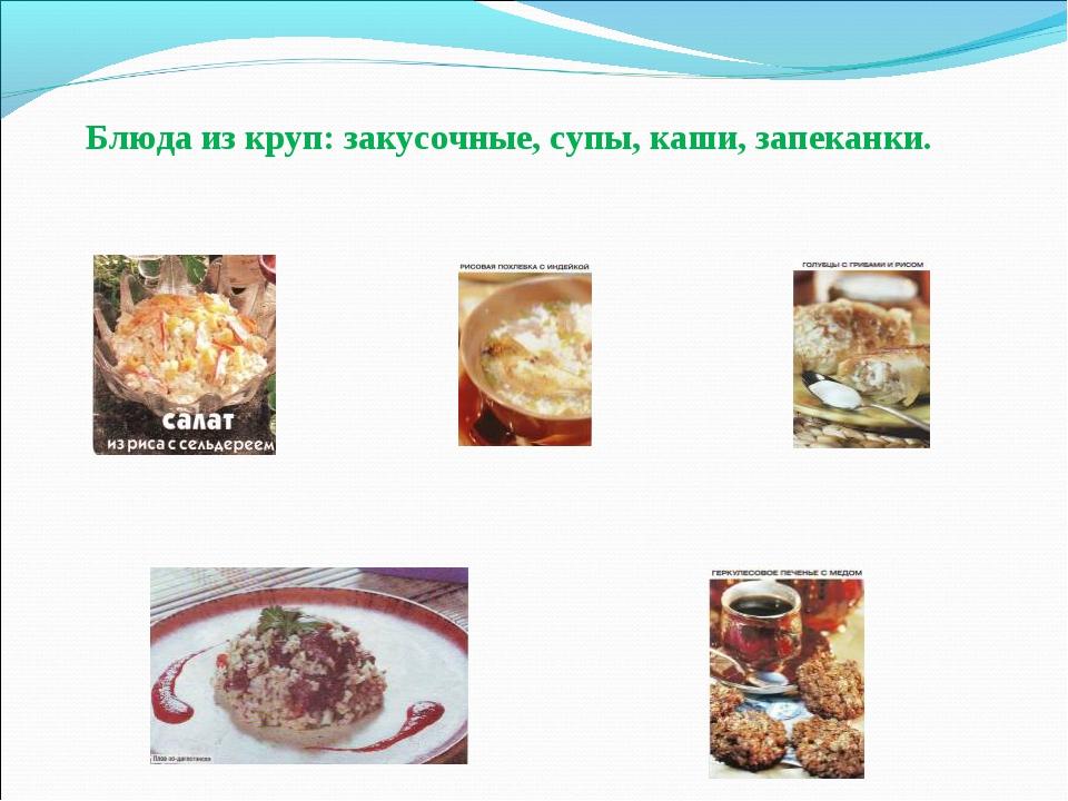 Блюда из круп: закусочные, супы, каши, запеканки.