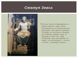 Статуя Зевса Олимпийского — единственное чудо света, оказавшееся на Европейс