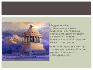 Задуманный как усыпальница и храм, Мавзолей, построенный греческими архитект