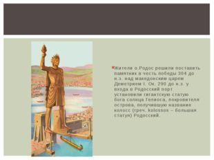 Жители о.Родос решили поставить памятник в честь победы 304 до н.э. над маке