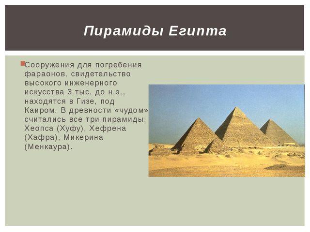 Сооружения для погребения фараонов, свидетельство высокого инженерного искусс...