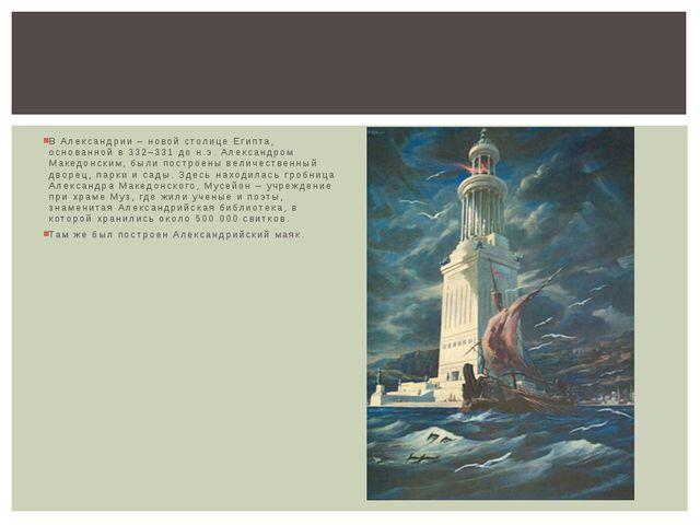 В Александрии – новой столице Египта, основанной в 332–331 до н.э. Александро...