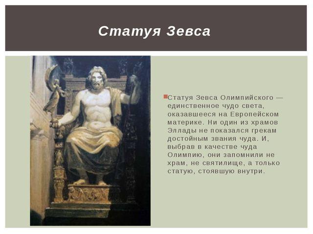 Статуя Зевса Олимпийского — единственное чудо света, оказавшееся на Европейс...