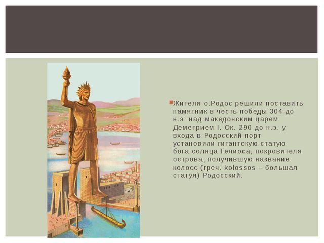 Жители о.Родос решили поставить памятник в честь победы 304 до н.э. над маке...