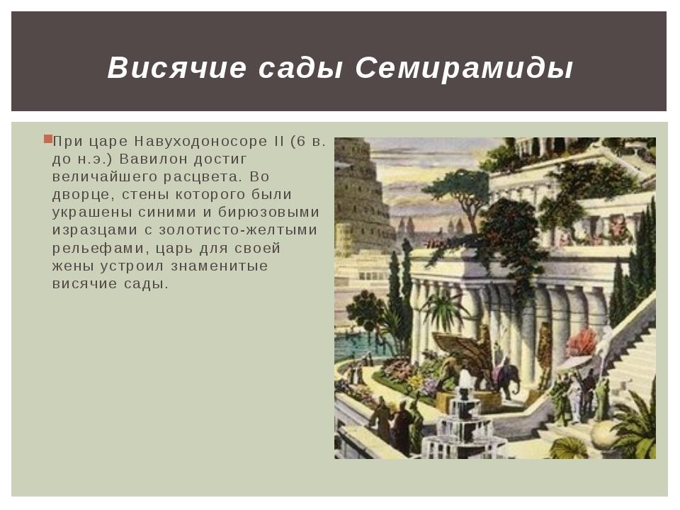 При царе Навуходоносоре II (6 в. до н.э.) Вавилон достиг величайшего расцвета...