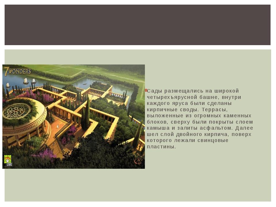Сады размещались на широкой четырехъярусной башне, внутри каждого яруса были...