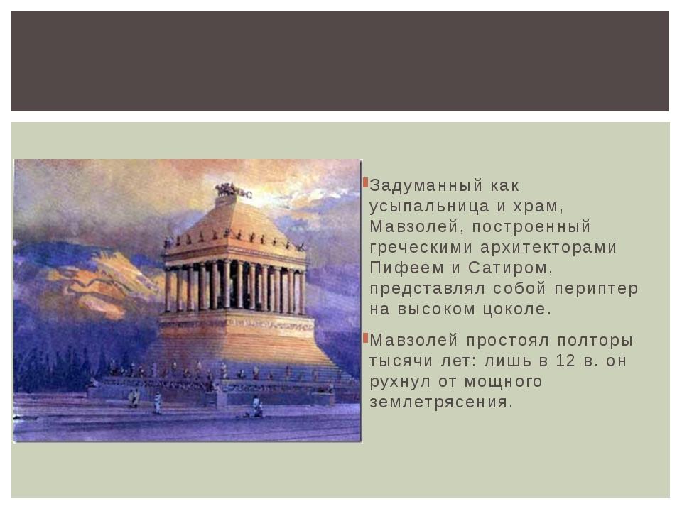 Задуманный как усыпальница и храм, Мавзолей, построенный греческими архитект...