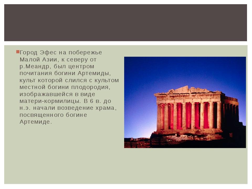 Город Эфес на побережье Малой Азии, к северу от р.Меандр, был центром почитан...