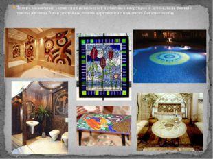 Теперь мозаичные украшения используют в обычных квартирах и домах, ведь раньш