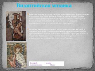 Раннехристианское искусство Византии полюбило мозаику за поражающую воображен