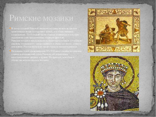 В эпоху поздней Римской империи мозаику можно встретить практически везде: и...