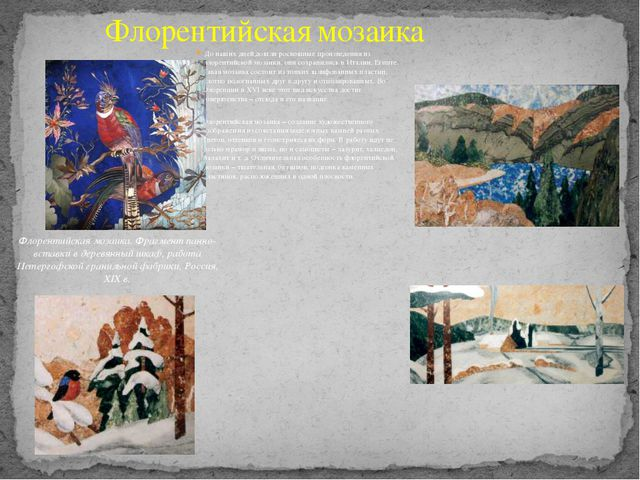 До наших дней дошли роскошные произведения из флорентийской мозаики, они сох...