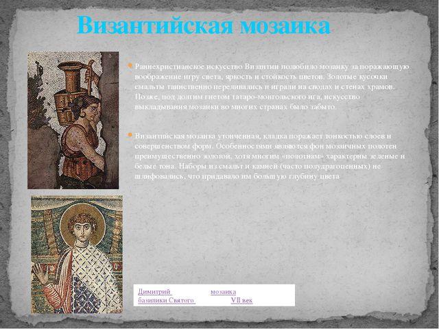 Раннехристианское искусство Византии полюбило мозаику за поражающую воображен...