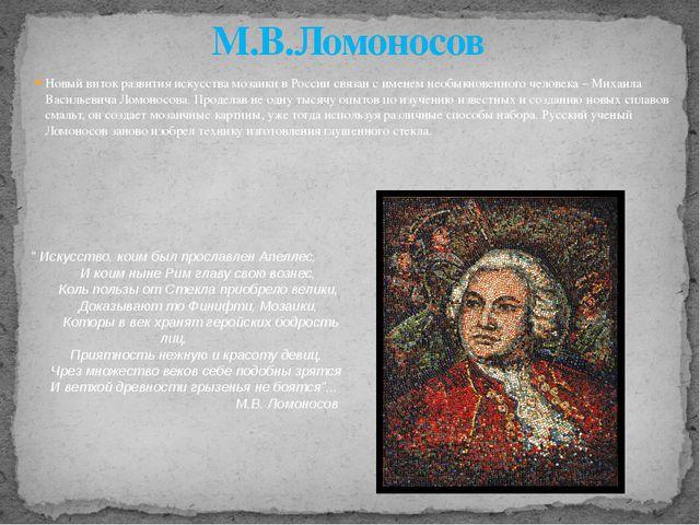Новый виток развития искусства мозаики в России связан с именем необыкновенно...