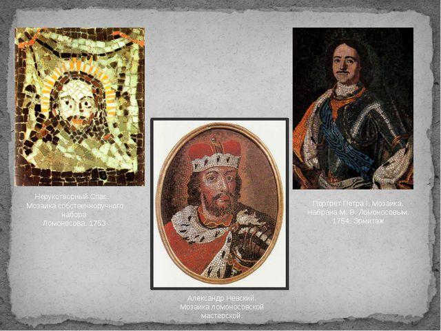 Нерукотворный Спас. Мозаика собственноручного набора Ломоносова. 1753 Алексан...