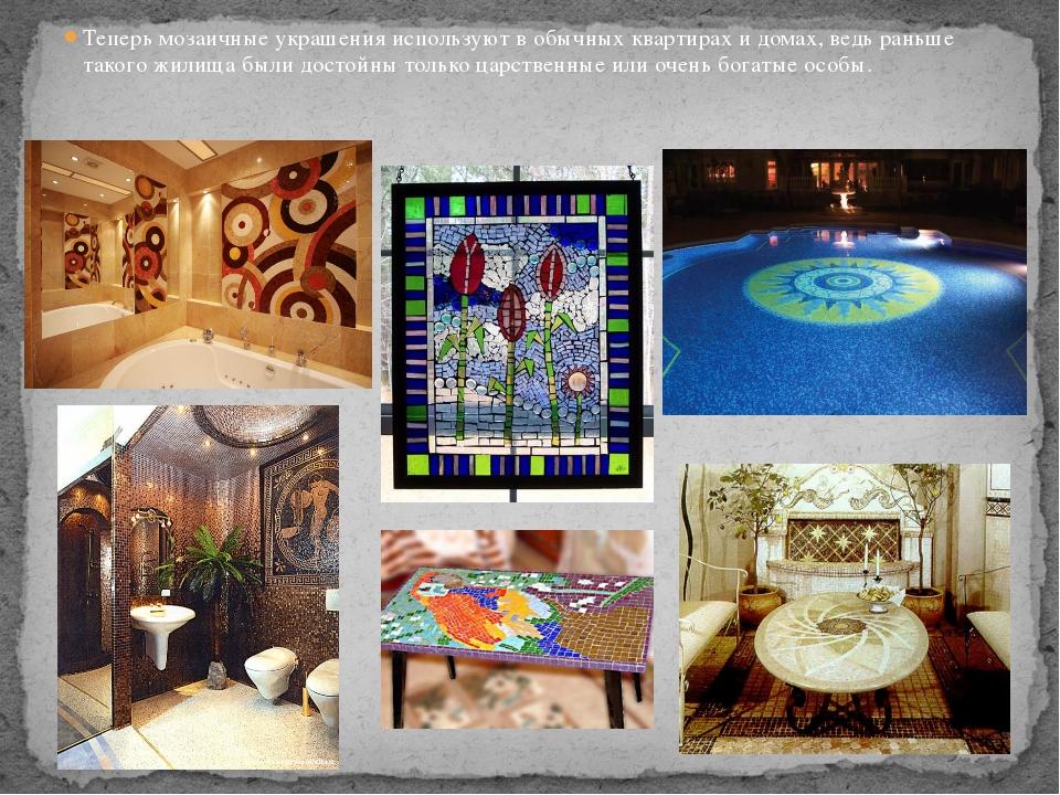 Теперь мозаичные украшения используют в обычных квартирах и домах, ведь раньш...