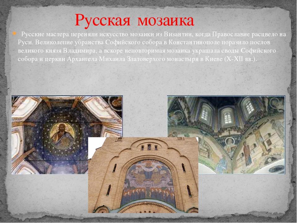 Русские мастера переняли искусство мозаики из Византии, когда Православие р...