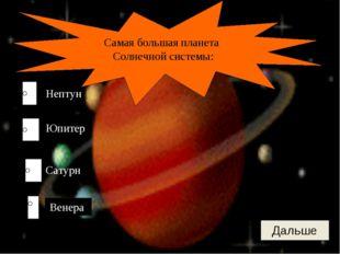 Нептун Юпитер Сатурн Венера Самая большая планета Солнечной системы: