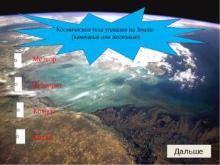 Метеорит Комета Звезда Метеор Космические тела упавшие на Землю (каменные или