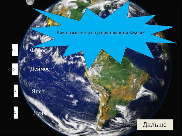 Луна Деймос Япет Фобос Как называется спутник планеты Земля?